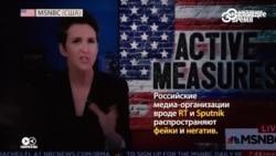 """Смотри в оба: """"иностранные агенты"""" Russia Today и Sputnik"""