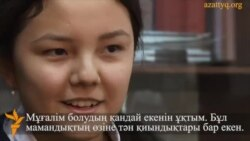 Жастардың видеопортреті: Раушан Жомартова