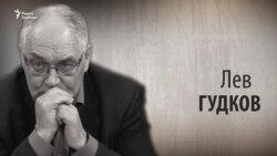 Культ Личности. Лев Гудков. Анонс