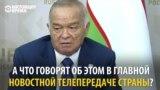 Телеарналар Каримовтың дертін қозғамайды