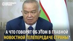 Президент Каримов сактаи мағзӣ шуд. ТВ давлатӣ дар ин бора чӣ мегӯяд?