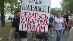 «У нас однакові ідеали»: протестувальники на Далекому Сході Росії і в Білорусі відчувають зв'язок (відео)