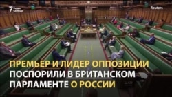 Схватка в британском парламенте