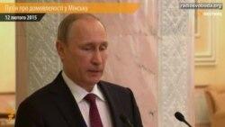 Путін: режим припинення вогню почнеться з 15 лютого