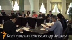 Баҳси хушунати хонаводагӣ дар Душанбе