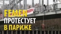 Группа Femen протестует против визита в Париж президента Ирана