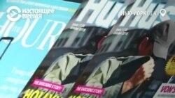 В США открылся киоск с фейковой прессой