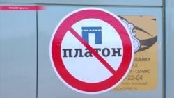 """Дальнобойщики начали всероссийскую акцию протеста против """"Платона"""""""