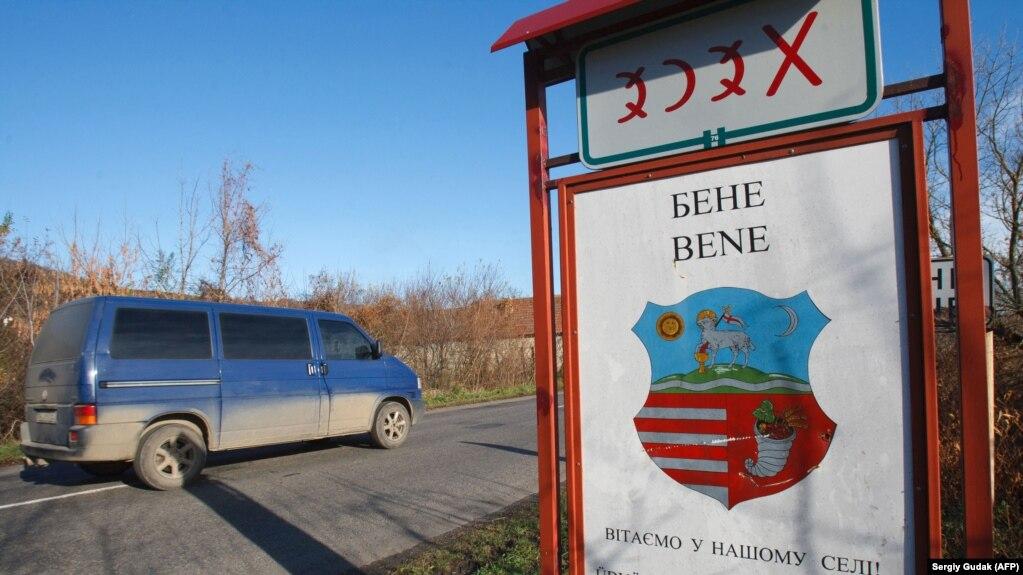 Egy kétnyelvű, magyar és ukrán nyelvű tábla Nyugat-Ukrajnában, Bene településnél, ahol jelentős a magyar lakosság