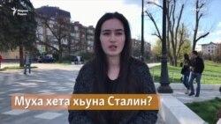 Муха хета хьуна Сталин?