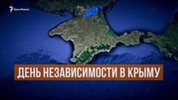 Подпольный День Независимости в Крыму (видео)