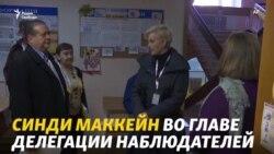 Синди Маккейн на Украине в качестве наблюдателя