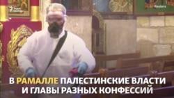Коронавирус: дезинфекция церквей и мечетей в разных странах мира (видео)