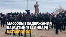 Акция 31 января в Ставрополе закончилась задержаниями
