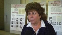 Карина Москаленко о Московской Хельсинкской группе