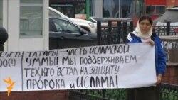Пикет в поддержку мусульман в Казани