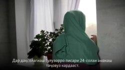 Қурбонии таҷовуз сукутро шикаст