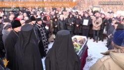 У Києві провели в останній шлях Євгена Сверстюка