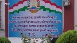 Александра чаро забони тоҷикӣ наомӯхт?