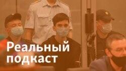 """11 """"друзей"""" казанского стрелка, огрызки от """"Яблока"""" и вспышка COVID-19 в Башкортостане"""