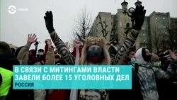 Главное: уголовные дела за российские протесты 23 января