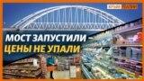 Почему так дорого в Крыму   Крым.Реалии ТВ (видео)