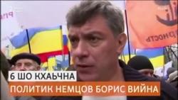 6 шо кхаьчна политик Немцов Борис вийна