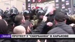 В Харькове заблокировали офис Сбербанка