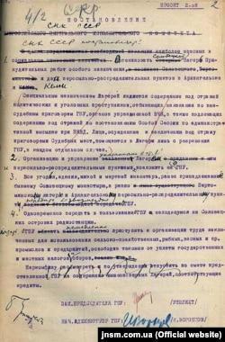 Проєкт секретної постанови РНК СРСР «Про організацію Соловецького табору примусових робіт»