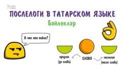 Грамматика за 2 минуты: Послелоги в татарском