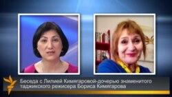 Беседа с Лилией Кимягаровой-дочерью знаменитого таджикского режисера Бориса Кимягарова