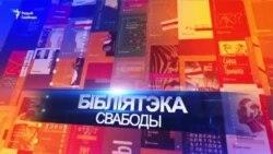 Буктрэйлер пераможцы літаратурнай прэміі Гедройця-2020 – кнігі «Тантамарэскі»