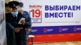 Law enforcement officers observing polling station No. 144 in Moscow.