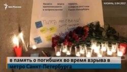 Казанцы почтили память погибших в результате взрыва в метро Санкт-Петербурга