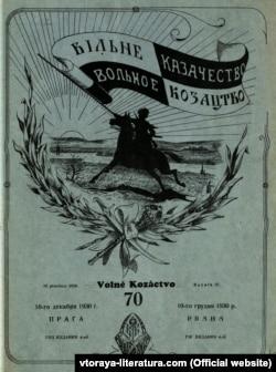 Часопис «Вільне козацтво/Вольное казачество» українською і російською мовами видавався на еміграції (спершу в Празі, а згодом у Парижі). Його видавали російські козаки, прихильники дружби з Україною