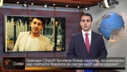 Ахбори Тоҷикистон ва ҷаҳон аз 29-уми июни соли 2015-ум