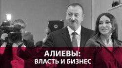 Алиевы: власть и бизнес