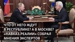 Чего ждет от Васильева Дагестан?
