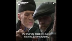 """""""Убирать бездомных с улиц города Москвы"""""""