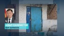 В Кыргызстане заварили дверь подъезда вместе с жильцами