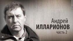 Анонс: Культ Личности. Андрей Илларионов, часть 2-я