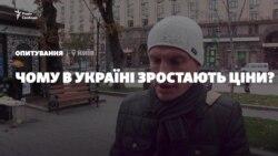 Опитування: чому в Україні зростають ціни? (відео)