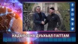 Кадыровна дуьхьал гIаттам