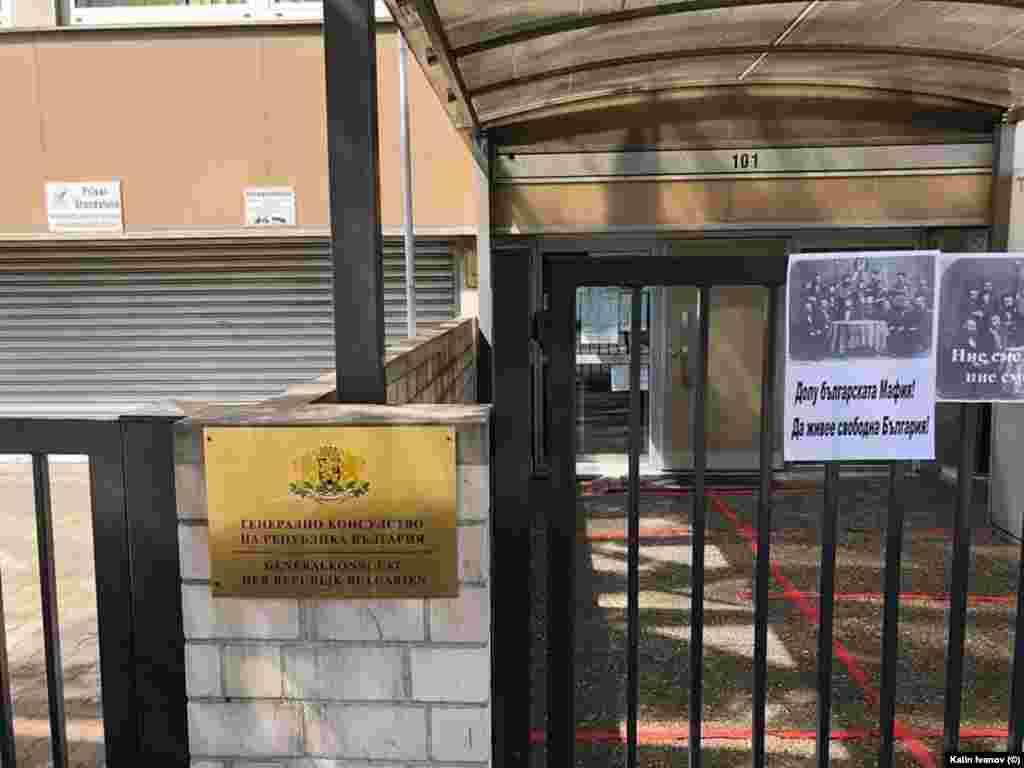 Протестиращи българи се събраха пред консулството на България във Франкфурт и залепиха плакати на оградата.