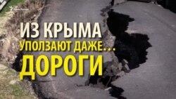 Из Крыма уползают даже дороги (видео)