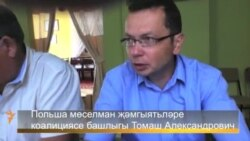 Польша татарлары үз кыенлыклары турында