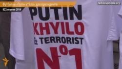 Футболки «Путін-х*йло» для президентів