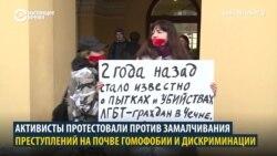 Задержания участников акции в поддержку ЛГБТ в Чечне