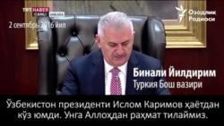 Туркия Бош вазири: Ислом Каримов вафот этди