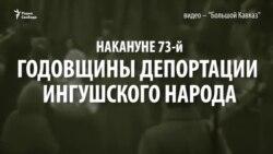 Ингуши против Сталина